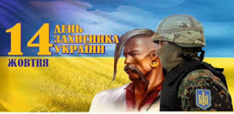 З ДНЕМ ЗАХИСНИКА УКРАЇНИ та УКРАЇНСЬКОГО КАЗАЦТВА !