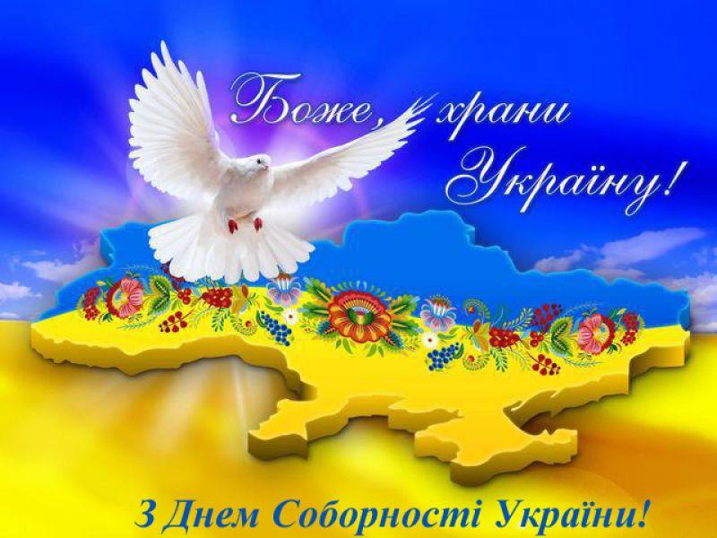 З ДНЕМ  СОБОРНОСТІ  УКРАЇНИ!!!!!